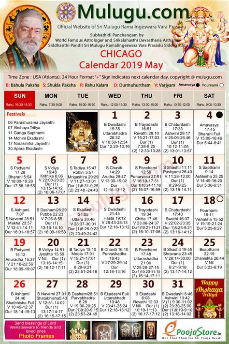 chicago telugu calendar mulugu calendars telugu calendar