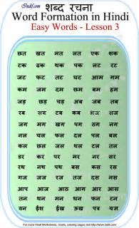 Two-Letter Hindi Words Worksheet