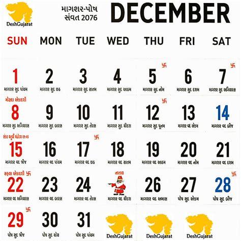 month  ka calendar