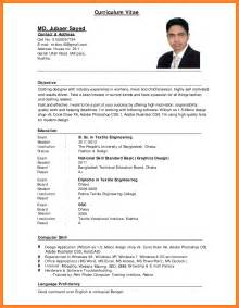 best resume format for computer engineer freshers jobs 8 curriculum vitae apply a job bussines proposal 2017
