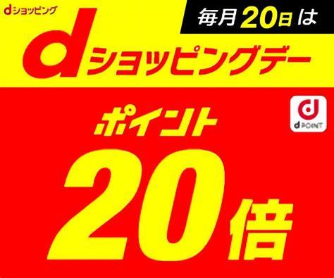 D ショッピング デー