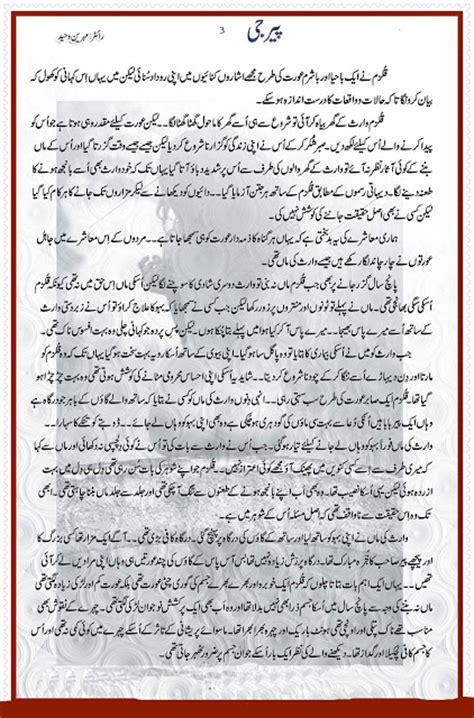 Urdu Sex Stories Inpage Urdu Sex Stories Inpage