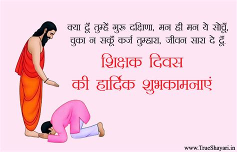 quotes about teachers day in hindi