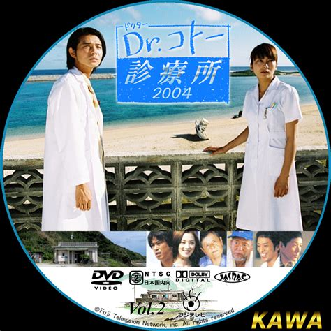 ドクター コトー 2004