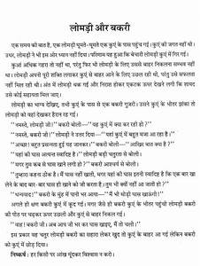 Essay On Mahatma Gandhi In Marathi Esl Problem Solving Writers Sites  Essay Of Indira Gandhi In Marathi Thesis Statement For Persuasive Essay also Sample Synthesis Essays  Thesis For Essay