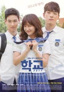 Korean Drama School 2017