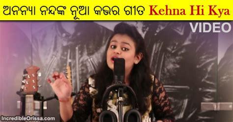 Ananya Sritam Nanda's New Cover Song 'kehna Hi Kya