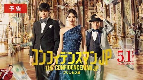 main trailer    confidence man jp princess