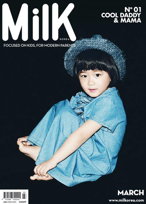 bienvenue au milk coree milk le magazine de mode enfant