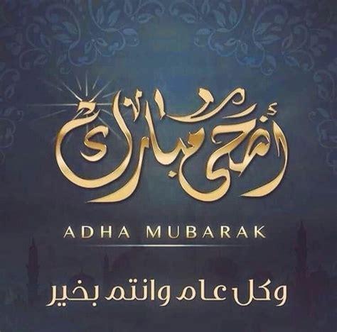 pin  ahmed al mousa  eid  adha mubarak eid