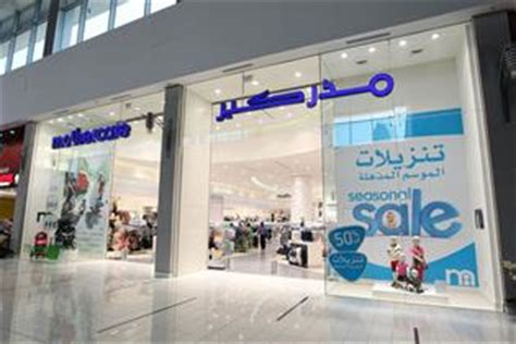 mothercare uae sale offers locations store info