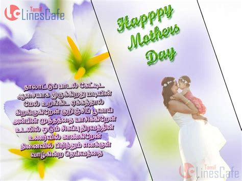 tamil quotes images  mothers day wishes tamillinescafecom