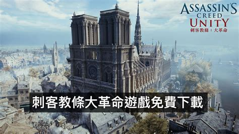 ubisoft 免費送 刺客教條 大革命 遊戲 支持重建巴黎聖母院 含領取教學 瘋先生