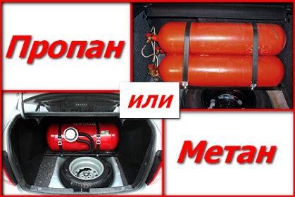 Пропанбутан или метан? снг или спг? какой газ лучше для гбо особенности