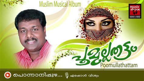 malayalam mappila téléchargement de l album video