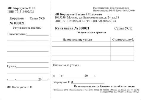 квитанция на оплату госпошлины загранпаспорта нового образца