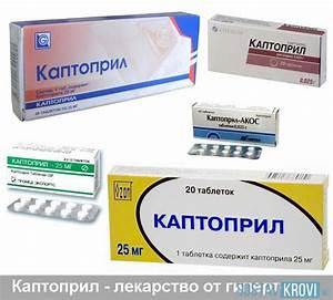 Что помогает от повышенного давление лекарства