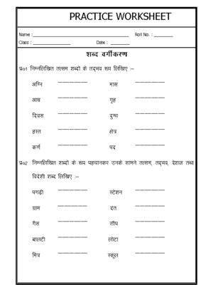 hindi grammar shabad vargikaran  images