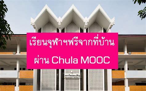 เรียนจุฬาฯ จากที่บ้าน ผ่าน CHULA MOOC   TrueID In-Trend