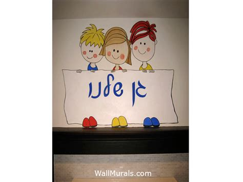 preschool wall murals daycare murals playroom mural 852 | 18 jewish preschool mural