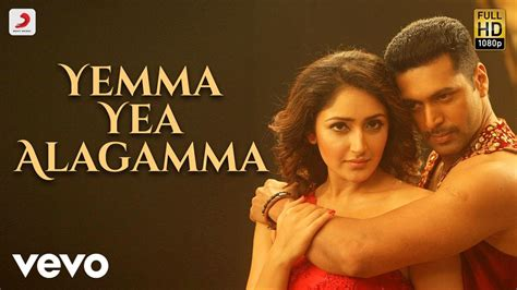 Yemma Yea Alagamma Lyrics Video