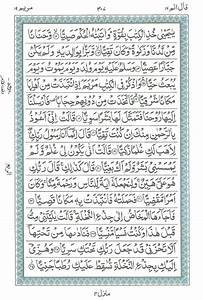 Surah E Maryam   Read Holy Quran Online At Equraninstitute Com   Learn To Recite Holy Quran