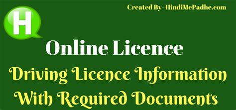 Driving Licence Kya Hai & Driving License Required