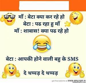 Letest Funny Jokes In Hindi For Facebook   www.pixshark ...