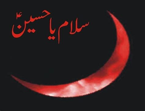 Ya Hussain Name Wallpapers And Banners Free Download In Urdu