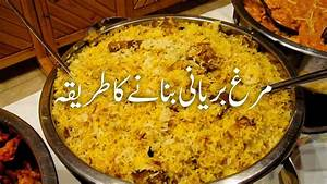 Chicken Biryani Recipe Pakistani In Urdu Chicken Biryani ...