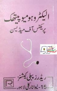 Electro HomeoPathic Practice of Medicine in Urdu PDF Free