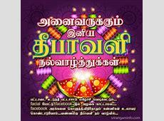 Deepavali greetings in tamil 2018