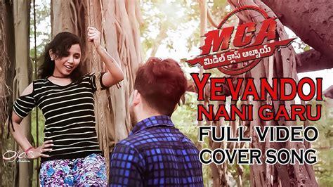 Yevandoi Nani Garu Full Video Cover Song
