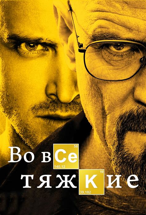 Bad Image Breaking Bad Poster Breaking Bad Picture 671