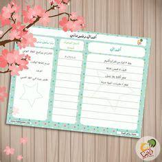pin  latifaaalblooshi  arabic  printable downloads weekly planner printable