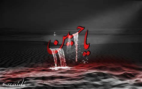 Ya Hussain Wallpaper