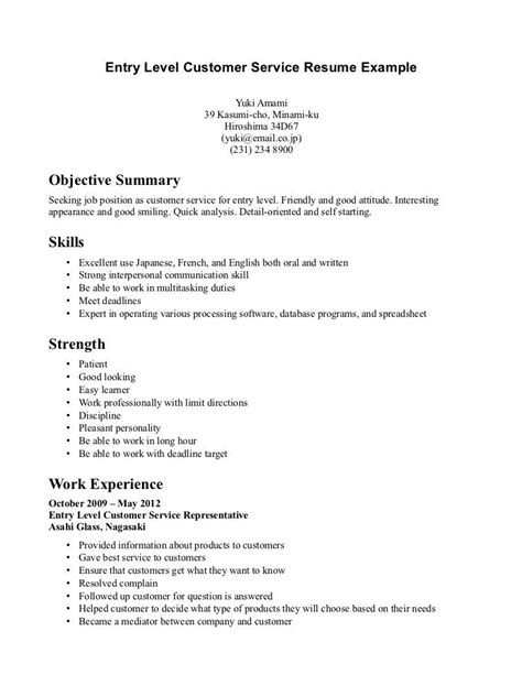 entry level customer service resume objective exles