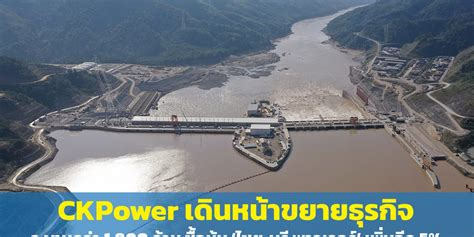 CKPower เดินหน้าขยายธุรกิจ ลงทุนกว่า 1,800 ล้าน ซื้อหุ้น ...