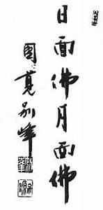 Was Bedeutet Zen : zen muromachi karate dojo dresden e v ~ Frokenaadalensverden.com Haus und Dekorationen