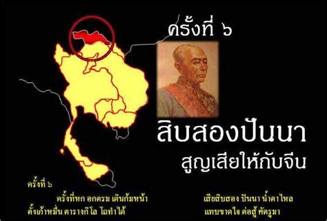 เสียดินแดนครั้งที่ 6-10 - การเสียดินแดนของไทยทั้ง 14 ครั้ง ...