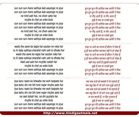 Télécharger sun sathiya mahiya lyrics in english   barsepu