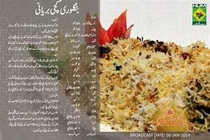 Bangalori Karhi Biryani Urdu, English Recipe Masala ...