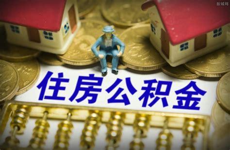 长沙公积金贷款额度收紧 或将执行多缴多贷政策-股城理财