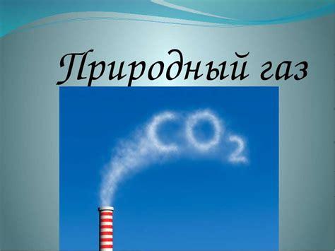 Природный газ . единая онлайнслужба