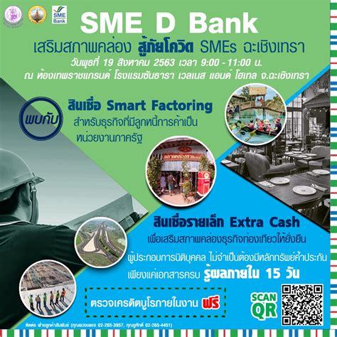 SME D Bank หนุนธุรกิจเอสเอ็มอีแปดริ้ว ก้าวผ่านวิกฤตโควิด ...