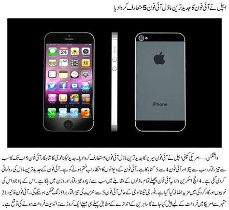 iphone 5 cost iphone 5 price in pakistan 2012