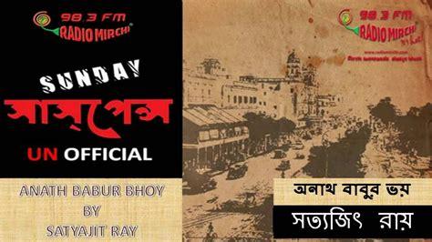 anath babur bhoy  satyajit ray