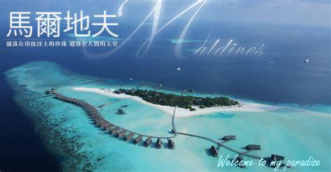 what is a top 馬爾地夫maldives 灑落在印度洋上的珍珠 遺落在人間的天堂
