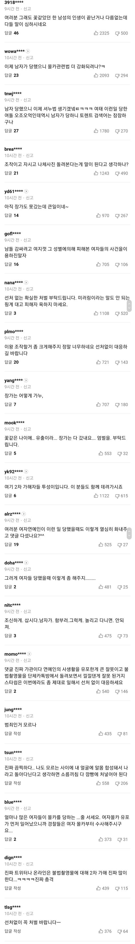 한국여자연애인누드연예인합성누드