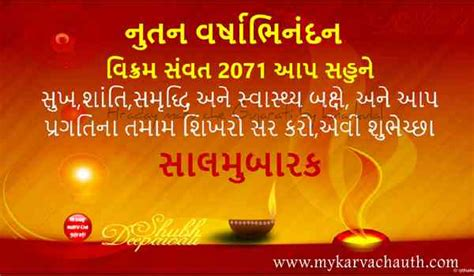 Happy New Year Nutan Varshabhinandan Images 82